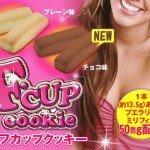 Bust enhancing cookies
